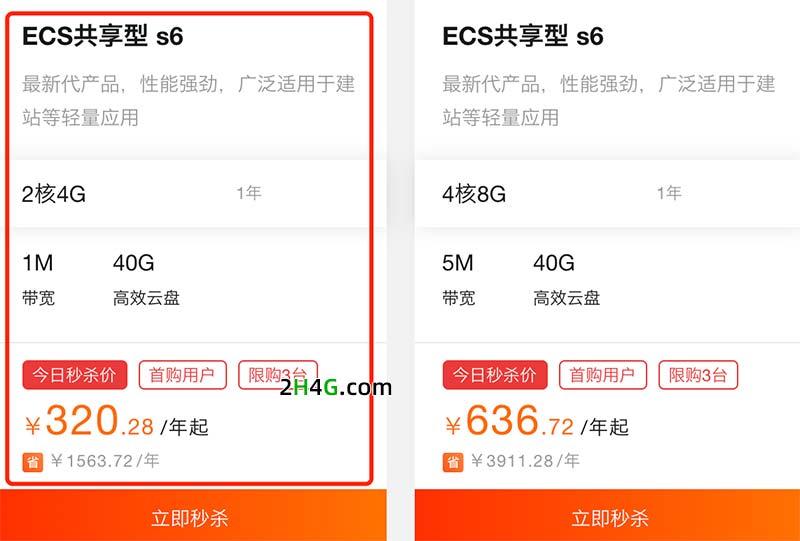 阿里云ECS共享型s6云服务器2核4G秒杀价320.28元一年