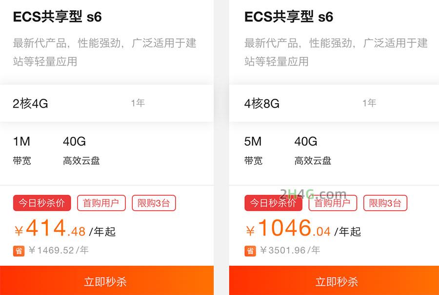 阿里云2核4G服务器优惠