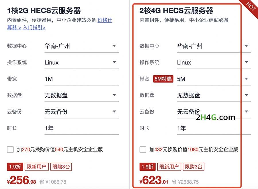 华为云2核4G服务器优惠