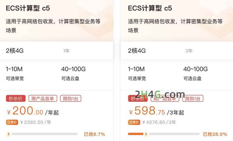 阿里云ECS计算型c5服务器2核4G优惠价